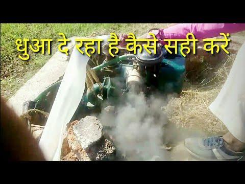 इंजन दुआ दे रहा है कैसे सही करें , diesel engine Dua de raha hai kaise Sahi kare,