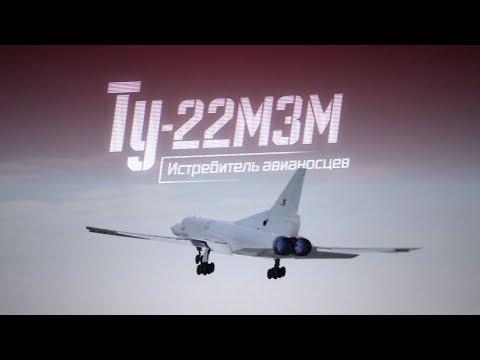 Военная приемка. Ту-22МЗМ.
