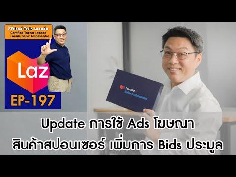 Update การทำ Adsโฆษณา Lazada แบบ สินค้าสปอนเซอร์เพิ่มการประมูล ขายของLazada2020