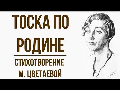 «Тоска по Родине» М. Цветаева. Анализ стихотворения