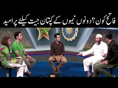 Debate on Pak Vs India Final ICC Champions Trophy 2017
