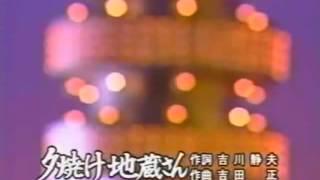 曽根史郎 - 夕焼け地蔵さん