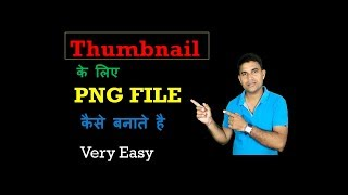 How To Make Png File | how to make transparent png image