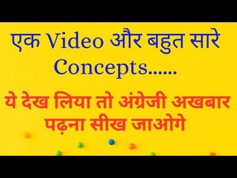 The Hindu Newspaper से सीखिए Powerful Concepts