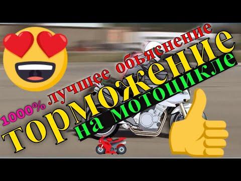 мотоцикл торможение Как правильно тормозить на мотоцикле Виды и способы