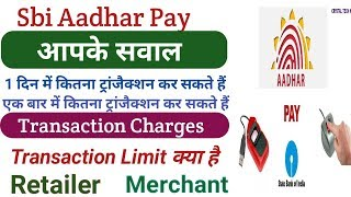 What Is The Transaction Limit of SBI Bhim Aadhaar Pay App?
