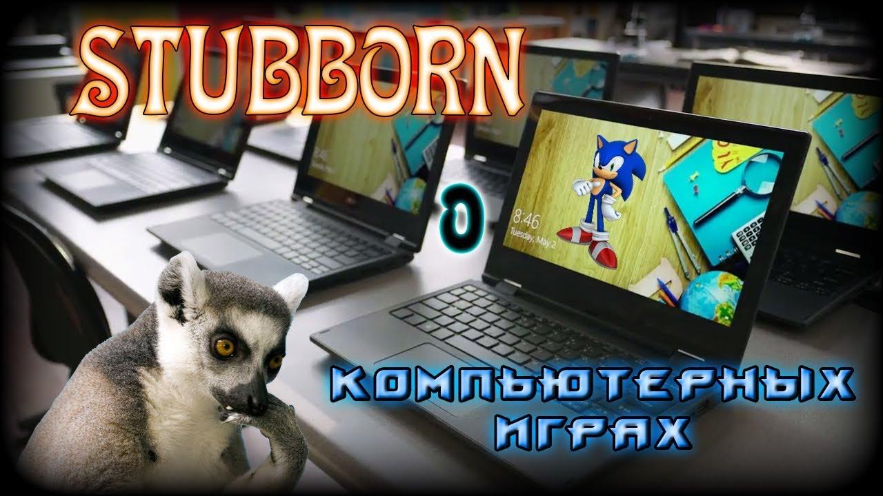 Философствуем - Форматы (6/6): Компьютерные игры