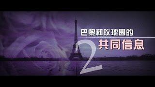 2012榮耀盼望 Vol.305 巴黎和玫瑰園的共同信息2