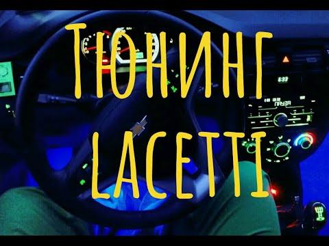 Тюнинг Chevrolet Lacetti .Руль от Cruze! Установка и первые ощущения.