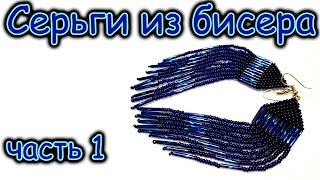 Серьги из бисера - мозаичное плетение.  Бисероплетение. Мастер класс(Серьги из бисера - мозаичным плетением ЧАСТЬ 1 Видео получилось очень длинным и объемным, поэтому разделила..., 2016-10-08T04:11:05.000Z)