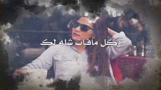 حمود السمه || مع الاسف بعت روحي لك|| بالكلمات جوده عاليه 2018