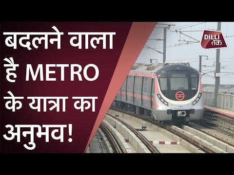 Delhi Metro की इन सुविधाओं से आसान हो जाएगा यात्रियों का सफर...| Delhi Metro App | Dilli Tak