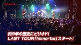 Anli Pollicino LAST TOUR「Immortal」ツアー告知動画