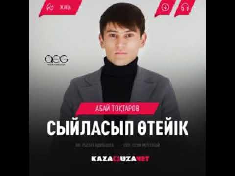 Абай Токтаров сыйласып отейк