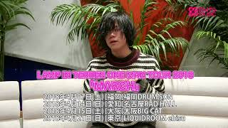 LAMP IN TERREN『花と詩人』コメント動画