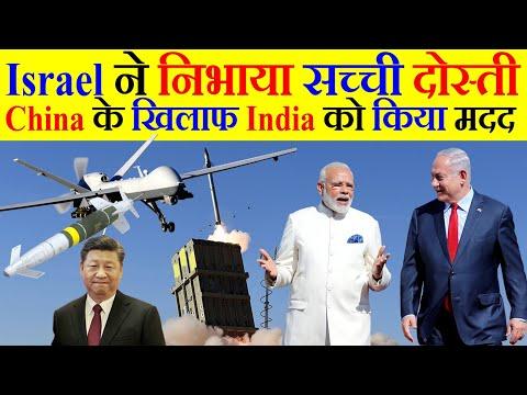 Israel ने निभाया सच्ची दोस्ती | China के खिलाफ India को लड़ने में किया सबसे बड़ी मदत