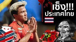 ชนาธิปก็ช่วยไม่ได้!!! ทีมซัปโปโรเซ็งประเทศไทยเรื่องเดียว และมันสำคัญมาก...