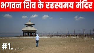 भगवन शिव के पाँच सबसे रहस्यमय मंदिर || Top 5 mysterious temples in india