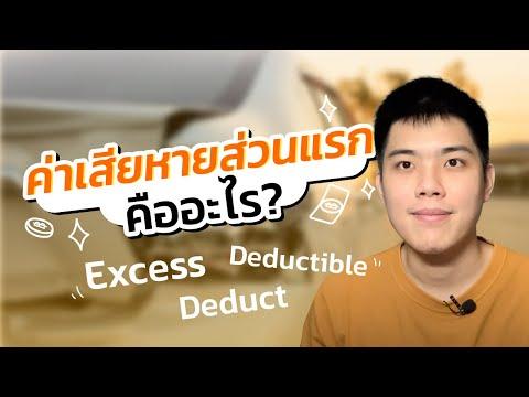 ค่าเสียหายส่วนแรกคือ? excess deductible ต่างกันยังไง?   by Priceza Money