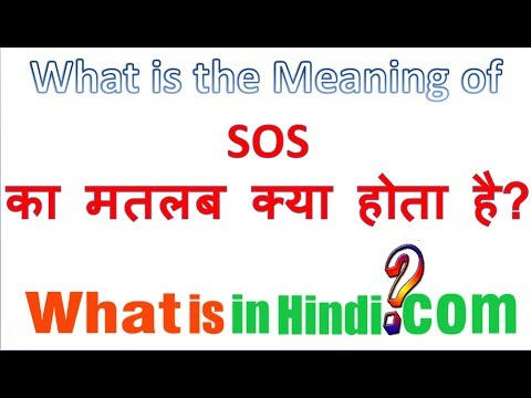 What Is The Meaning Of Sos In Hindi Sos कय हत ह