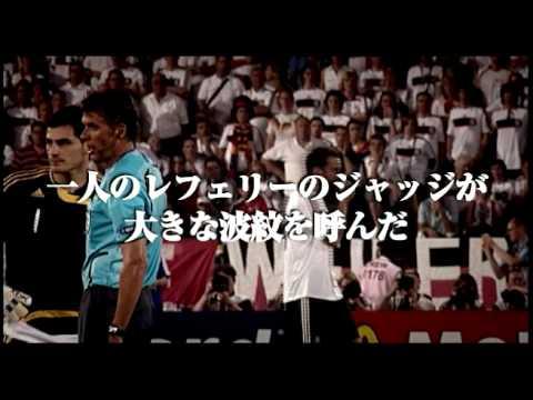 映画『レフェリー 知られざるサッカーの舞台裏』予告編