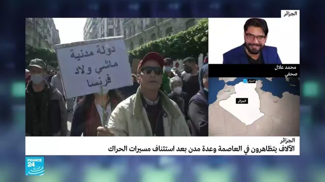 حراك الجزائر: درارني شارك في مسيرات الجمعة.. وانقطاع وتشويش على الإنترنت  - نشر قبل 9 ساعة