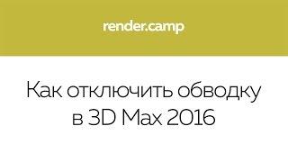 0108 Как отключить обводку в 3D Max 2016