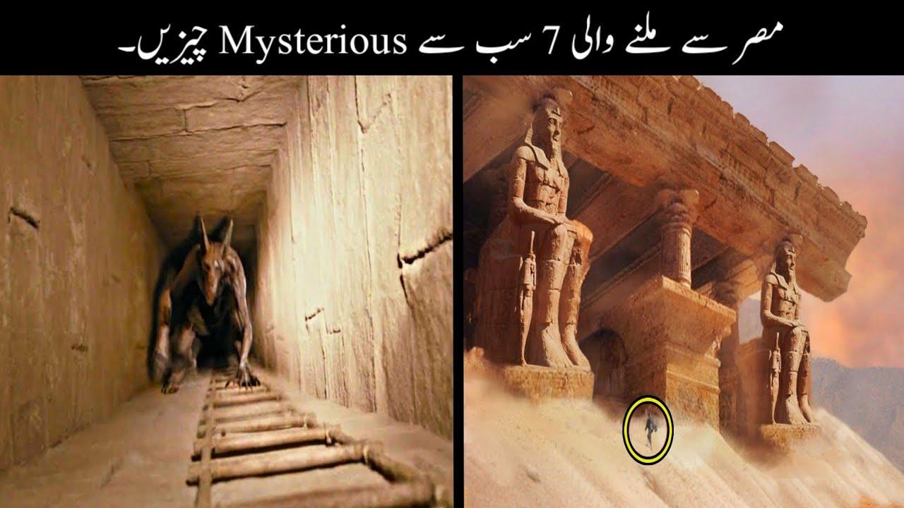 7 Most Weird Things Found In Egypt | مصر سے ملنے والی عجیب چیزیں | Haider Tv