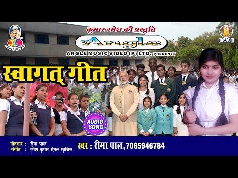 2018 का सबसे नया हिट स्वागत गीत | Sawagat Geet | स्वागत गीत सुनावत बानी # Reema Pal