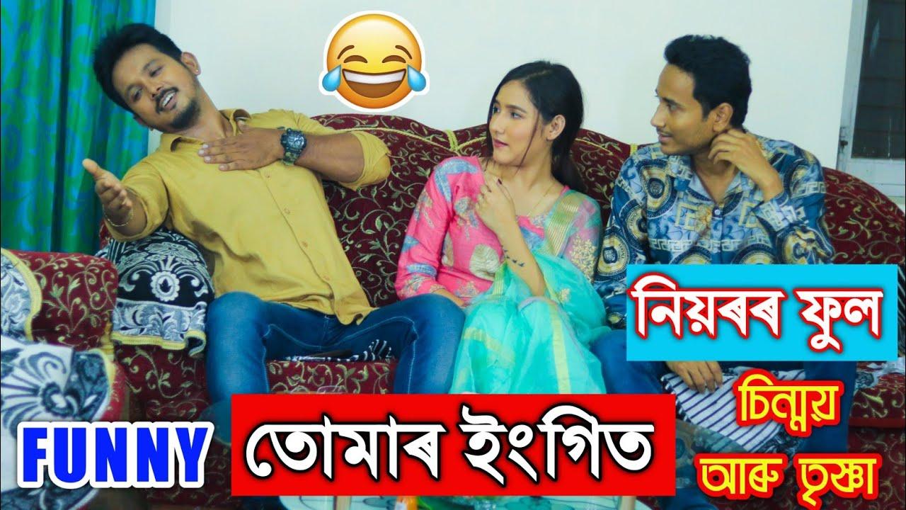 Funny Tumar Engit With Niyarar Phool -নিয়ৰৰ ফুল Fame Bhaskar Ranjan and Angusmita Gogoi by Bhukhan