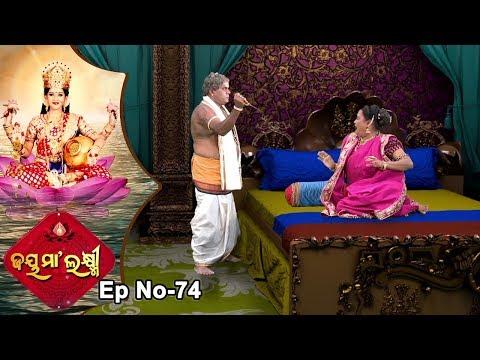 Jai Maa Laxmi | Odia Devotional Serial | ଆଧ୍ୟାତ୍ମିକ କାର୍ଯ୍ୟକ୍ରମ | Full Ep 74