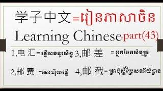 រៀនភាសាចិន ភាគ 44 learning Chinese For Beginners Part 44