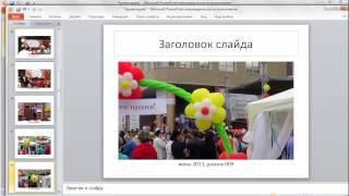 УРОК№4 Power Point 2010 функция фотоальбом