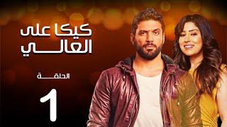 مسلسل كيكا علي العالي | بطولة حسن الرداد و ايتن عامر | الحلقة 1