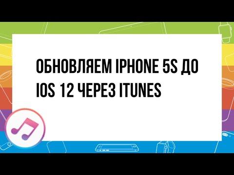 Обновляем Iphone 5s до Ios 12 через ITunes