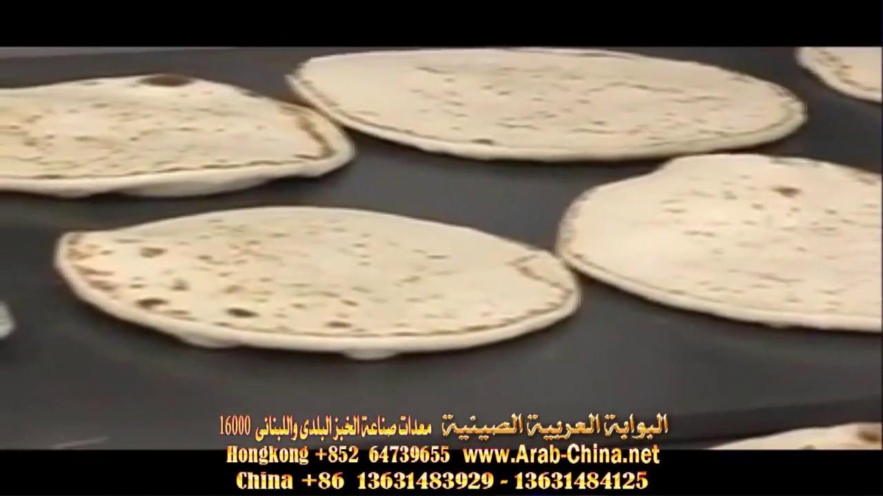 معدات صناعة جميع انواع الخبز البلدى والعربى واللبنانى