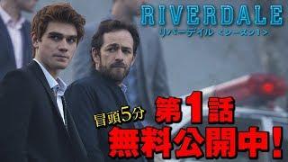 リバーデイル シーズン1 第11話