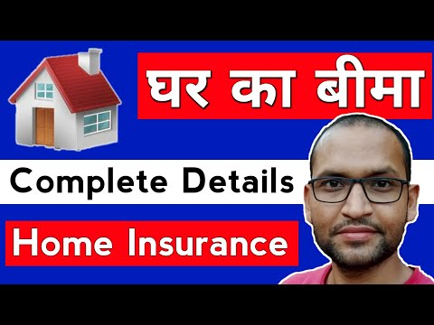 Home Insurance  Home Insurance Complete Details  How To Get Claim Of Home Insurance  Benefits