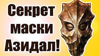 Секреты Skyrim #31. Секрет маски Азидал!