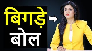 Anjana Om Kashyap Aajtak Double Standard with Congress Anjana Om Kashyap Exposed By Azhar Sabri