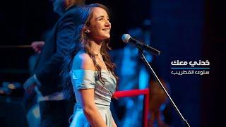 Carla Chamoun - Khedni Maak - Cover خدني معك - سلوى القطريب