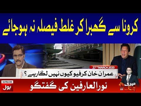 Meri Jang on Bol News | Latest Pakistani Talk Show