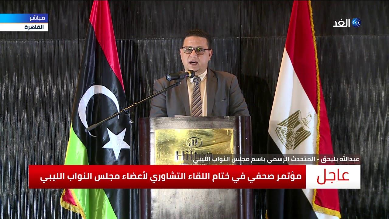 قناة الغد:أبرز توصيات ختام اجتماع أعضاء النواب الليبي بالقاهرة.. تعرف عليها