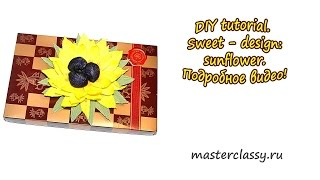 DIY tutorial. Sweet - design: sunflower. Подробное видео!(, 2015-11-02T08:18:15.000Z)
