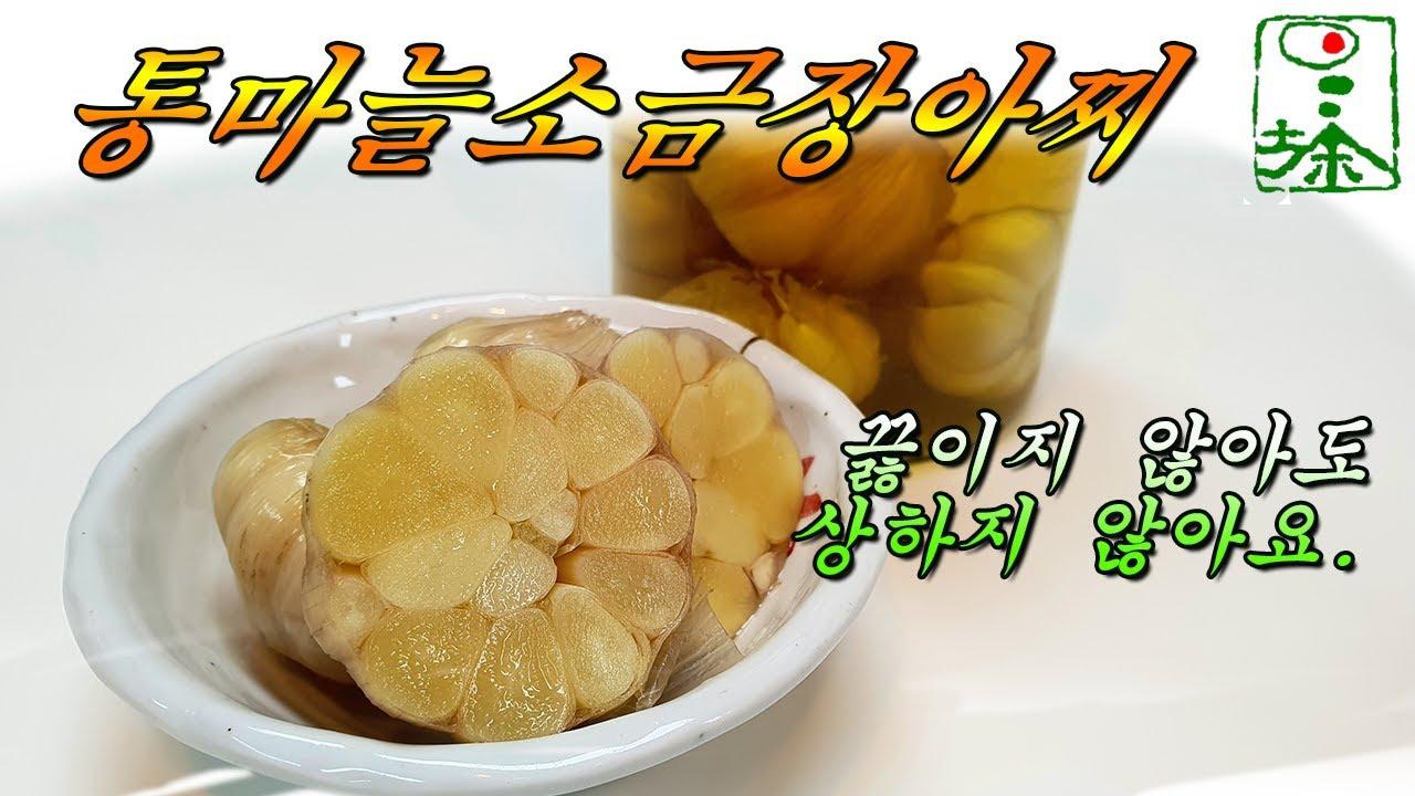 [통마늘소금장아찌]- 깔끔한 맛의 통마늘장아찌 Whole garlic pickles