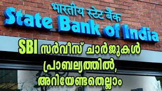 SBI Service Charges And Fees, All You Want To Know | Oneindia Malayalam