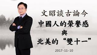 """中国人的荣誉感,与北美的""""双十一""""(20171110第248期)"""