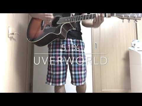 【いわちゃん】51%/UVERworld【弾き語りcover】