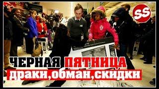 ЧЕРНАЯ ПЯТНИЦА ДРАКИ И МИРОВОЙ ОБМАН\BLACK FRIDAY