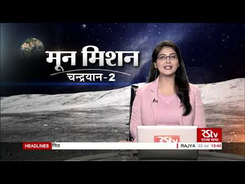 Hindi News Bulletin | हिंदी समाचार बुलेटिन – July 22, 2019 (1:30 pm)